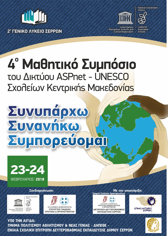4ο Μαθητικό Συμπόσιο ASPnet – UNESCO Λυκείων Κεντρικής Μακεδονίας